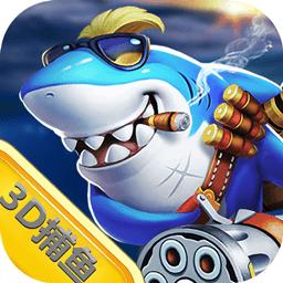 捕鱼乐园-火爆3D版