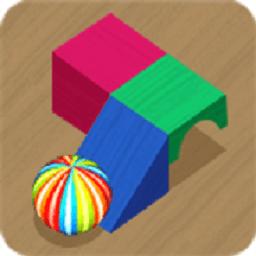 球球与积木