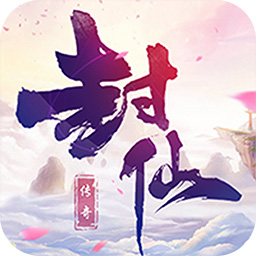 封仙传奇-送vip